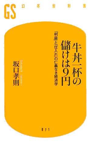 牛丼一杯の儲けは9円―「利益」と「仕入れ」の仁義なき経済学 (幻冬舎新書)