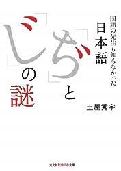 日本語「ぢ」と「じ」の謎―国語の先生も知らなかった (知恵の森文庫)
