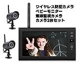 SJB 【7インチLCDモニター付き カメラ2台セット】ワイヤレス防犯カメラ ベビーモニター 無線監視カメラ  デジタルカメラ 無線セキュリティ ホームセキュリティシステム 室内カメラ 暗視可能 CMOSイメージセンサー SJB-w8072