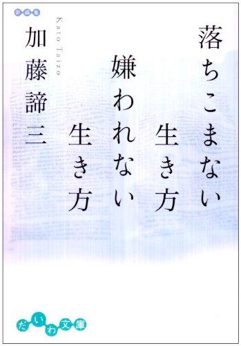 落ちこまない生き方嫌われない生き方 (だいわ文庫 (29-1B))