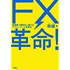 FX革命!