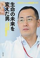 生命の未来を変えた男 山中伸弥・iPS細胞革命 (文春文庫)