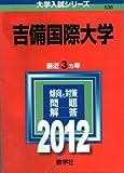 吉備国際大学 (2012年版 大学入試シリーズ)