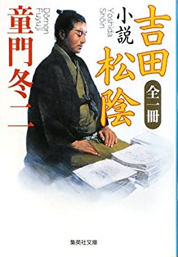 全一冊 小説 吉田松陰