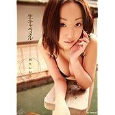 桐生かおり 生キャラメル [DVD]