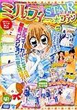 ミルフィー・ファン 2008春―きらりん・レボリューション (ちゃおコミックススペシャル)