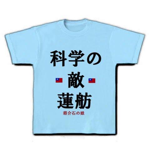 科学の敵蓮舫 Tシャツ(ライトブルー)
