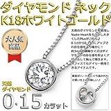 ダイヤモンド ネックレス 一粒 0.15ct K18 ホワイトゴールド Nudie Heart Plus(ヌーディーハートプラス)人気の覆輪留 SI~Iクラス ペンダント