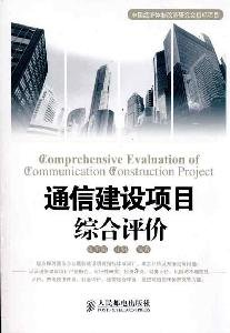 telecom-construction-project-evaluationchinese-edition