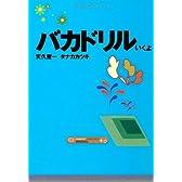 バカドリル いくよ (扶桑社文庫)
