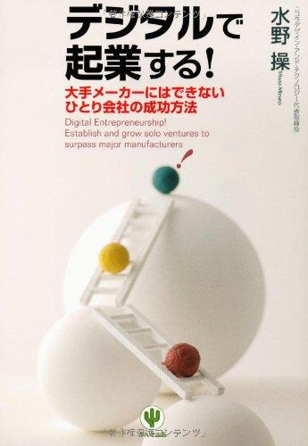 デジタルで起業する!