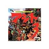 AZITO3 アジト
