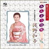 <民謡ふるさとシリーズ13>浅野和子~みんよう日和~【CD】