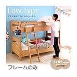 2段ベッド【picue regular】【フレームのみ】 ナチュラル ロータイプ木製2段ベッド【picue regular】ピクエ・レギュラー