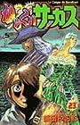 からくりサーカス 第23巻 2002年06月18日発売