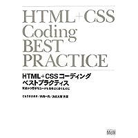 HTML+CSSコーディング ベストプラクティス 高速かつ堅牢なコードを効率よく書くために<