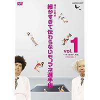 とんねるずのみなさんのおかげでした 博士と助手 細かすぎて伝わらないモノマネ選手権 vol.1 「リカコと過ごした夏」 EPISODE1-5 [DVD]