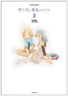 野に咲く薔薇のように2 (アクションコミックス)