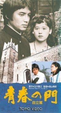 青春の門(自立篇) [VHS]
