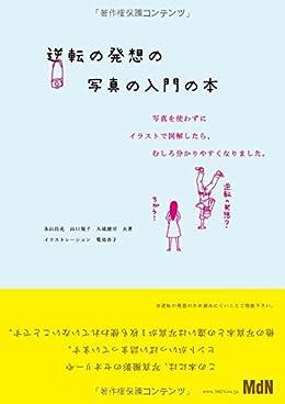 逆転の発想の写真の入門の本