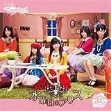AKB48 水曜日のアリス 一般発売Ver.CD+DVD