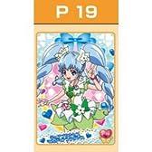 ハピネスチャージプリキュア!キラキラカードグミ 【P19.キュアプリンセス マカダミアフラダンス】(単品)