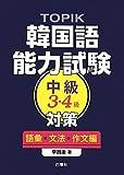 TOPIK韓国語能力試験中級(3・4級)対策 語彙・文法・作文編
