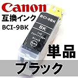 BCI-9BK 単品販売 黒 ブラック 互換インクカートリッジ ICチップ付き CANON BCI-7e+9BK MP960,MP830,MP810,MP600,MP510,MP500,MP800,MP950,iP4200,iP7500,iX5000,MP830,iP5200R,MP960,MP810,MP600,MP510,iP4300,iP3300,PIXUS:iP8600,iP8100,iP7100,iP6100D,iP4100,iP4100R,iP3100,MP900,MP770,MP790,iP9910,MP500,MP800,MP950,iP4200,iP7500,iP6600D,Pro9000,iX5000,MP830,iP5200R,MP960,MP810,MP600,MP510,iP6700D,iP4300,iP3300