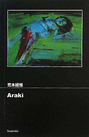 荒木経惟 (ポケットフォト)