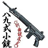 東京マルイ 電動ガン 89式 5.56mm 小銃 折曲銃床式 マスターフルセット (本体+バッテリー+充電器)