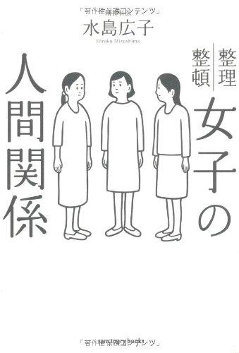 女子の人間関係 [単行本(ソフトカバー)]