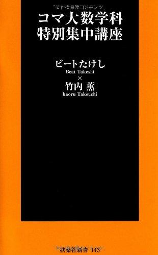 コマ大数学科 特別集中講座 (扶桑社新書)