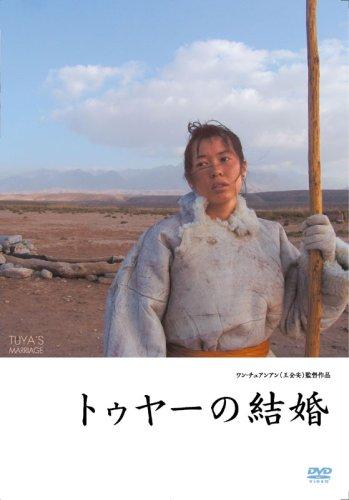 トゥヤーの結婚 [DVD]