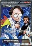 化石研究員(SR)/ポケモンカードXY ライジングフィスト/シングルカード