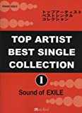 ピアノソロ トップアーティスト ベストシングル コレクション(1)サウンドオブEXILE