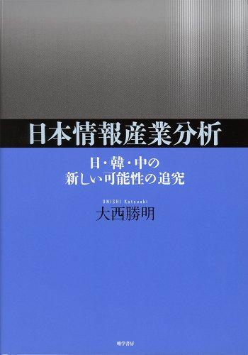 日本情報産業分析