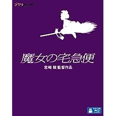 魔女の宅急便 [Blu-ray]