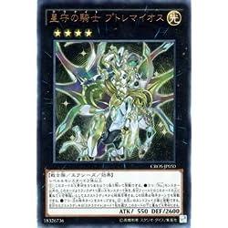 遊戯王 CROS-JP050-UR 《星守の騎士プトレマイオス》 Ultra