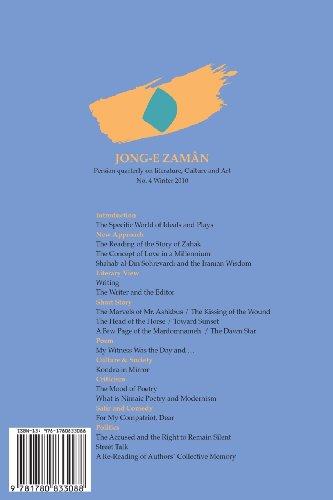 Jong-e Zaman 4