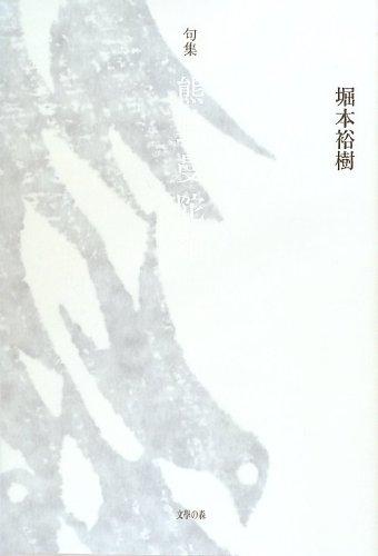 熊野曼陀羅