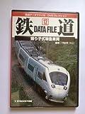 鉄道データファイルDVDコレクション(12) 振り子式特急車両