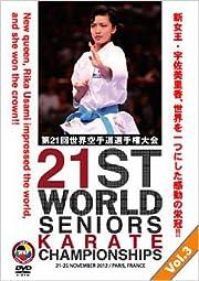 第21回世界空手道選手権大会 Vol.3 形編