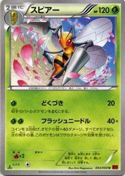 ポケモンカードゲーム スピアー (U) / XY拡張パック「コレクションY」