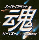 スーパーロボット魂 ザ・ベスト Vol.3~リアルロボ編~