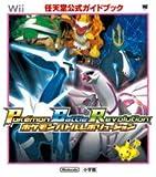 ポケモンバトルレボリューション―任天堂公式ガイドブック (ワンダーライフスペシャル Wii任天堂公式ガイドブック)