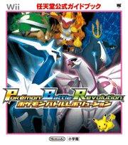 ポケモンバトルレボリューション (ワンダーライフスペシャル Wii任天堂公式ガイドブック)