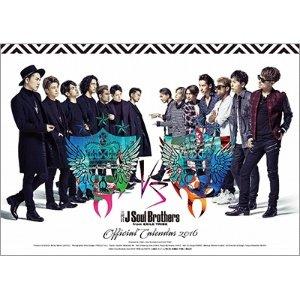 三代目 J Soul Brothers from EXILE TRIBE 三代目 J Soul Brothers 2016年カレンダー(卓上) 【三代目 J Soul Brothers写真付き】
