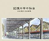 記憶の中の仙台—吉田兼彦・淡彩画集