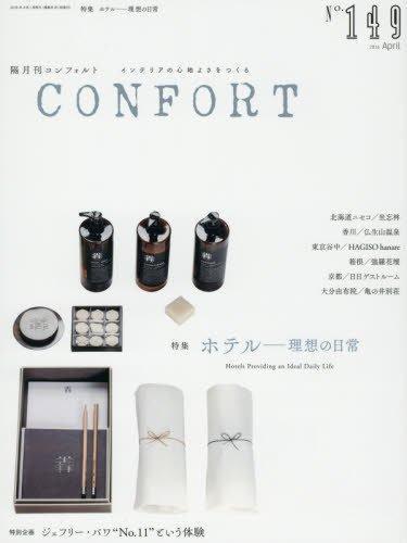 CONFORT No.149(2016年04月号)