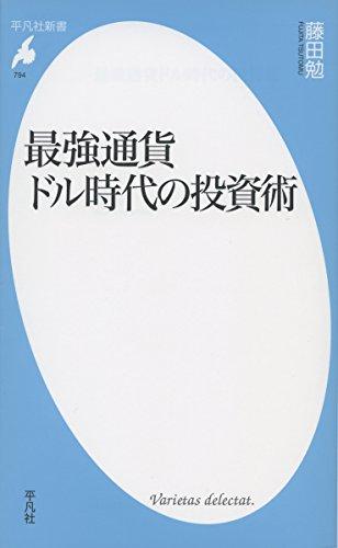 最強通貨ドル時代の投資術 (平凡社新書)